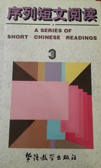 A series of short chinese readings 3