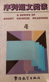 A series of short chinese readings 4