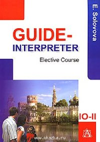 Guide-interpreter Elective Course E.Solovova