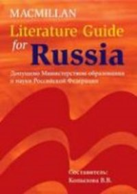 Macmillan Literature Guide for Russia