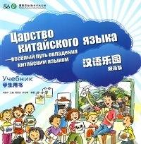 Chinese paradise Rus ED Multimedia 1 Student's Book