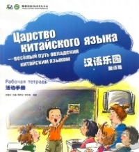 Chinese paradise Rus ED Multimedia 1 Workbook