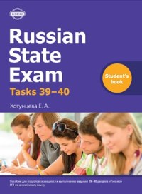 Russain State Exam Tasks 39-40 Student's Book