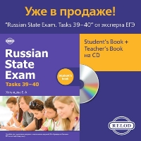 Russain State Exam Tasks 39-40 Teacher's Book CD-ROM