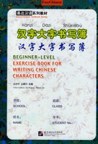 Exercise Book for Writing Chinese Character