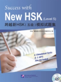 Success with New HSK Level 5 (Simulated Tests+MP3)