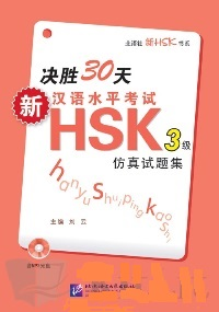 Prepare for New HSK Simulated Tests Level 3 in 30 days