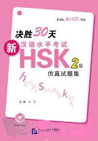 Prepare for New HSK Simulated Tests Level 2 in 30 days