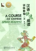 A course on Chinese Speed Reading 1 +MP3-CD