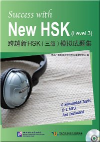 Success with New HSK Level 3 (Simulated Tests+MP3)