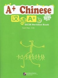 A+ Chinese II (GCSE Revision Book with 1CD and an Answer Booklet)