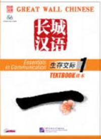Great Wall Chinese - Essentials in Communication vol.1 Textbook with 1CD