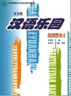 Chinese paradise 2 AВ Teacher`s Book