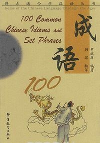 100 Common Chinese Idioms and Set Phrases