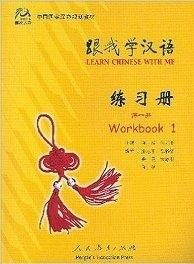 Learn Chinese with me for beginners Workbook