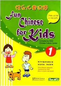 Fun Chinese for Kids vol.1 - Book with 1CD