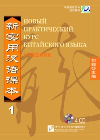 New Practical Chinese Reader1 SB CD