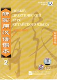New Practical Chinese Reader2 SB CD