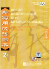 New Practical Chinese Reader2 WB CD