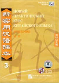 New Practical Chinese Reader3 SB CD