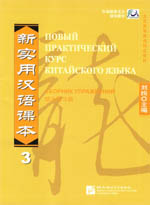 New Practical Chinese Reader3 WB