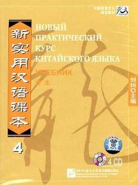New Practical Chinese Reader4 SB CD