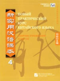 New Practical Chinese Reader4 WB