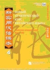 New Practical Chinese Reader4 WB CD