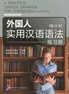 A Practical Chinese Grammar for Foreigners WB