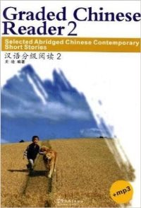 Graded Chinese Reader 2