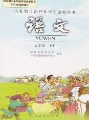 China Compulsory Education Textbooks: Chinese (Grade 5 Part B)