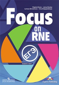 Focus on RNE Курс на ЕГЭ 10-11 классы
