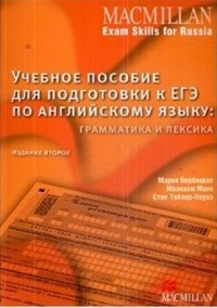 Macmillan Exam Skills for Russia Grammar and Vocabulary